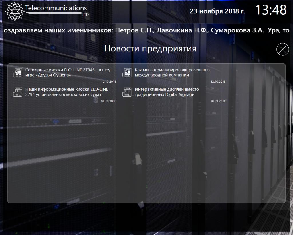 Страница новостей в интерактивной системе