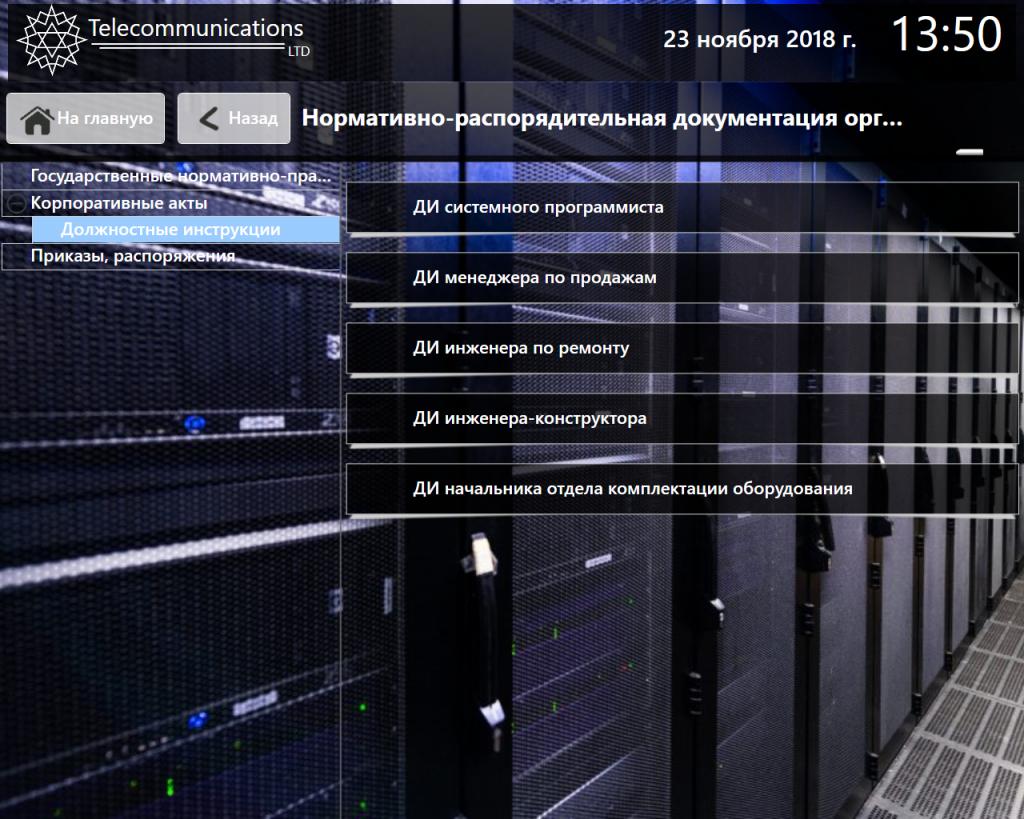 Инструкции в информационной системе
